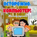 Компьютер для ребенка – как не навредить