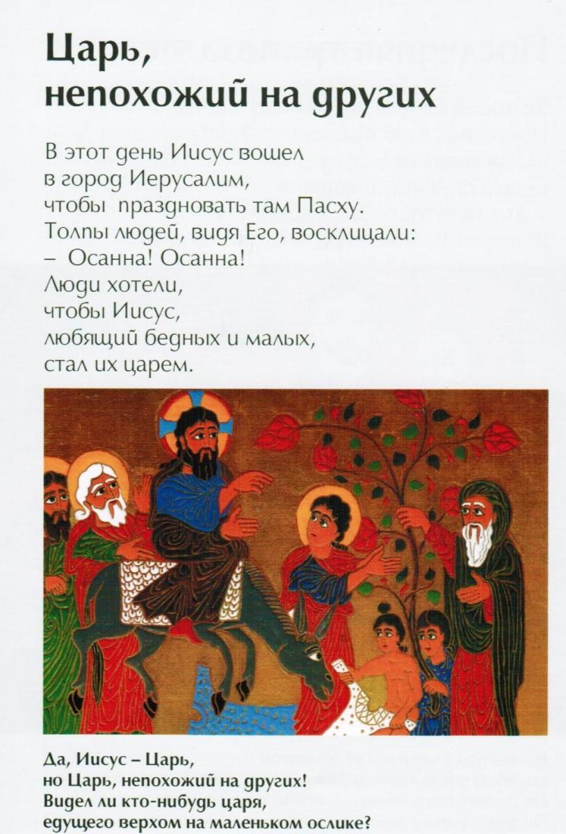 Вербное воскресенье 3
