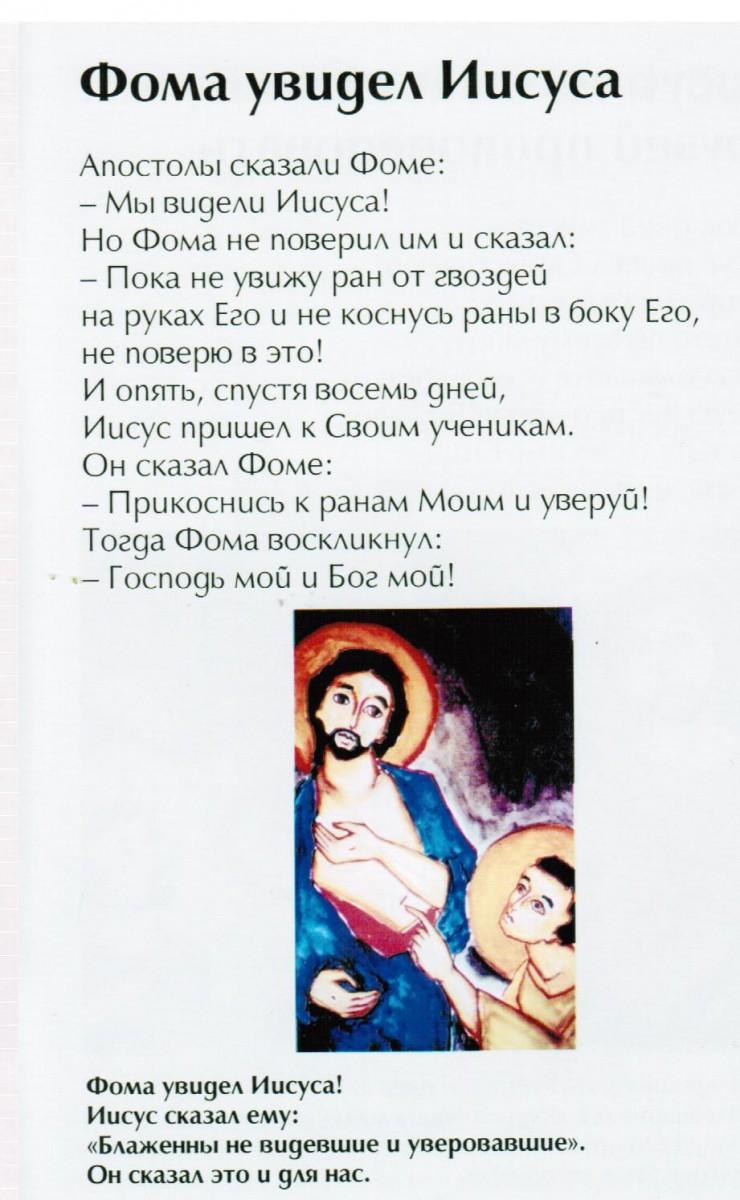 Иисус воскрес!!! Он живой!!! 4