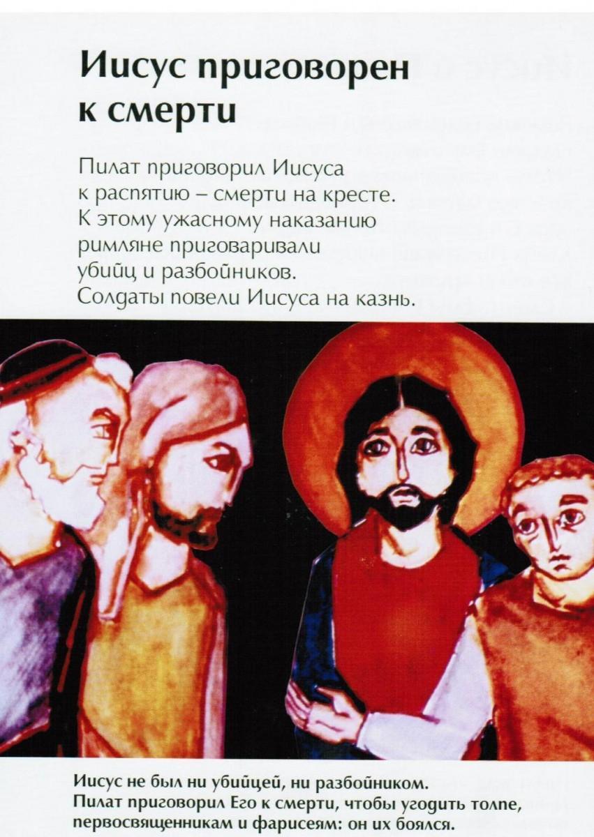 Смерть Иисуса 3