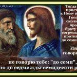 Расписание Богослужений 13 -20 сентября 2020 г.