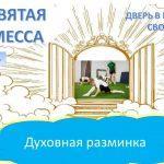 5 часть. Духовная разминка